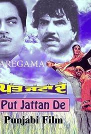 Putt Jattan De Poster
