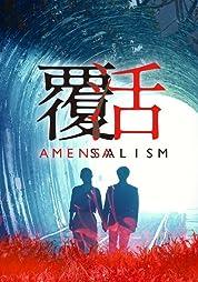 Amensalism (2020) poster