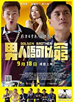 Golden Brother(2014)