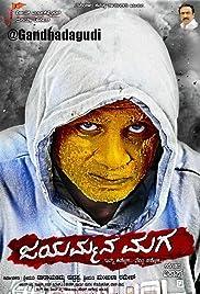 Shaktishali No. 1 (Jayammana Maga) (Hindi)