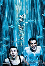 Mei li shi guang (2001) Poster - Movie Forum, Cast, Reviews