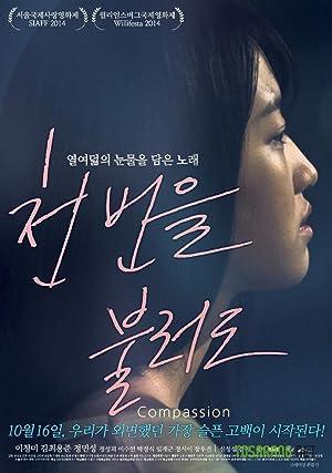 Cheon beoneul bulreodo (2014)