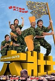 Luk jong si(2004) Poster - Movie Forum, Cast, Reviews
