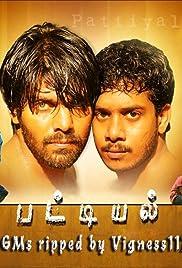 Pattiyal Poster