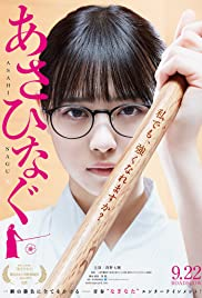 Asahinagu Poster