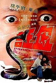 Xie zheng Poster