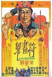 Gui hua fu Poster