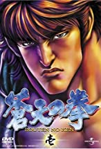 Primary image for Fist of the Blue Sky