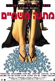 Matana MiShamayim(2003) Poster - Movie Forum, Cast, Reviews