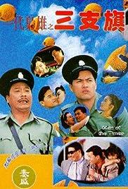 Yi dai xiao xiong: San zhi qi Poster