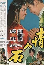 Qing ren shi Poster