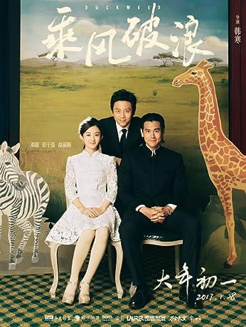 Cheng feng po lang (2017)