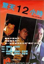 Jing tian shi er xiao shi Poster