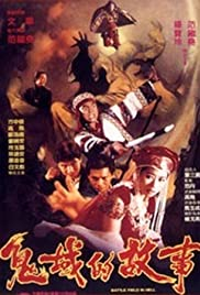 Gui huo de gu shi Poster