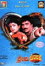Premaloka Poster