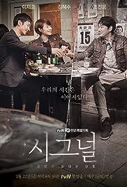 Sigeuneol Poster - TV Show Forum, Cast, Reviews