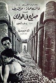 Siraa Fil-Wadi Poster