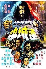 Lian cheng jue Poster