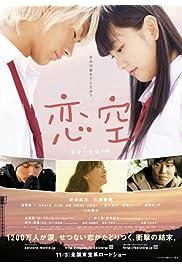 Nonton Film Koizora (2007)