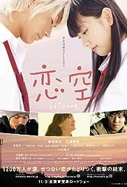 Koizora(2007) Poster - Movie Forum, Cast, Reviews