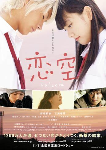 image Koizora Watch Full Movie Free Online