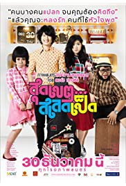 Watch Movie Loser Lover (2010)