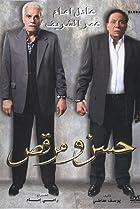 Image of Hassan wa Morcus