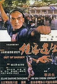 Jue chu feng sheng Poster