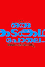 Oru Kadankatha Pole Poster