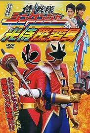Samurai Sentai Shinkenjâ Hikari no Samurai Odoroki Henshin Poster