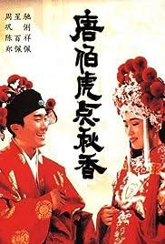 Tang Bohu dian Qiuxiang(1993) Poster - Movie Forum, Cast, Reviews