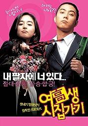 Marrying School Girl poster