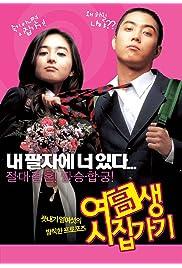 Watch Movie Marrying School Girl (2004)
