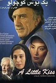 Yek boos-e koochooloo Poster