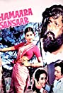 Hamara Sansar (1978) Poster
