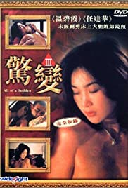 Ging bin (1996) Poster - Movie Forum, Cast, Reviews