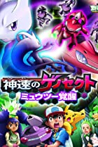 Image of Pokémon the Movie: Genesect and the Legend Awakened