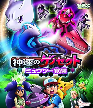 Pokemon the Movie: Genesect and the Legend Awakened (2013)  Download on Vidmate