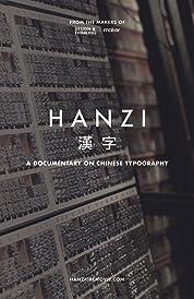 Hanzi (2017) poster