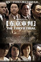 Image of The Tokyo Trial
