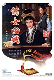 Ching nu yu hun Poster