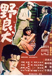 Stray Dog (1949) Poster - Movie Forum, Cast, Reviews