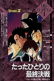 Dragon Ball Z: Bardock - The Father of Goku poster