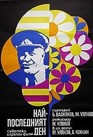 Samyy posledniy den Poster