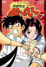 Jigoku sensei Nube Poster
