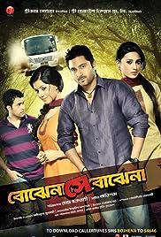 Bojhena Shey Bojhena(2012) Poster - Movie Forum, Cast, Reviews