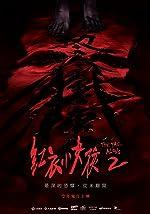 Hong yi xiao nu hai 2(2017)