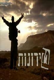 Kashe Lihyot Yehudi Poster