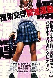Enjo-kôsai bokumetsu undô Poster