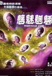Chi mei wang liang Poster